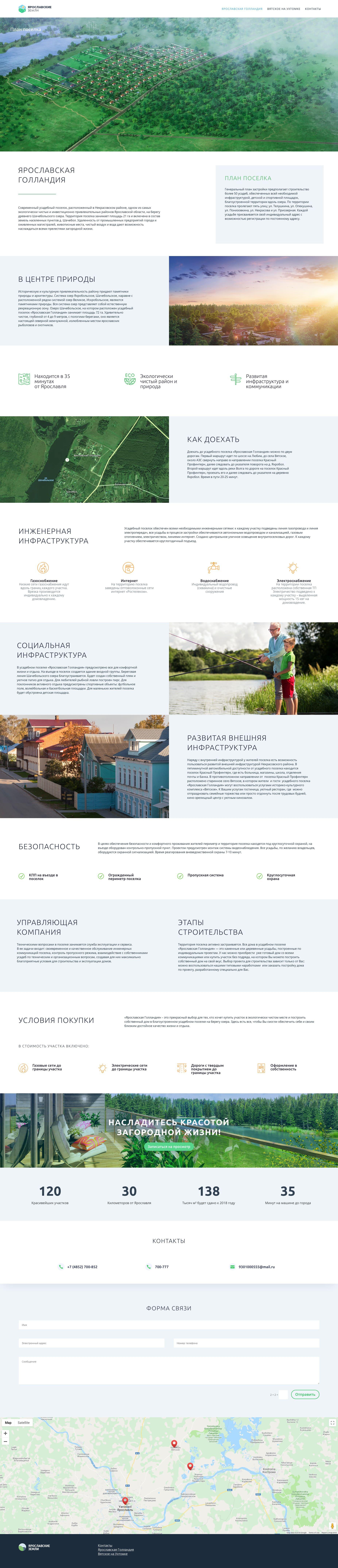 Ярославские земли