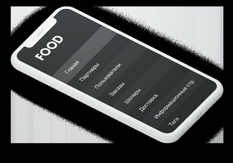 Прототип сайта доставки еды
