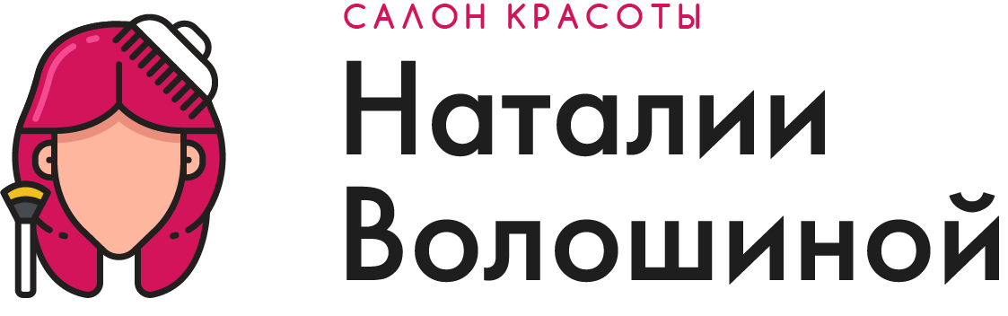 Салон красоты Наталии Волошиной