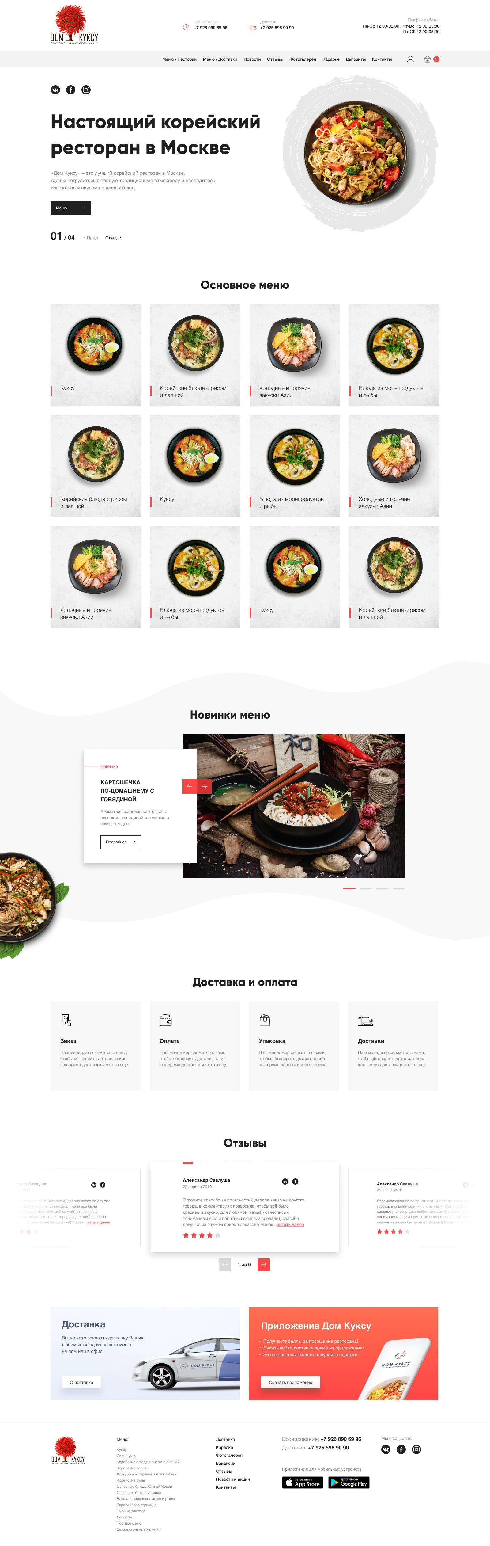 Ресторан азиатской кухни Дом Куксу