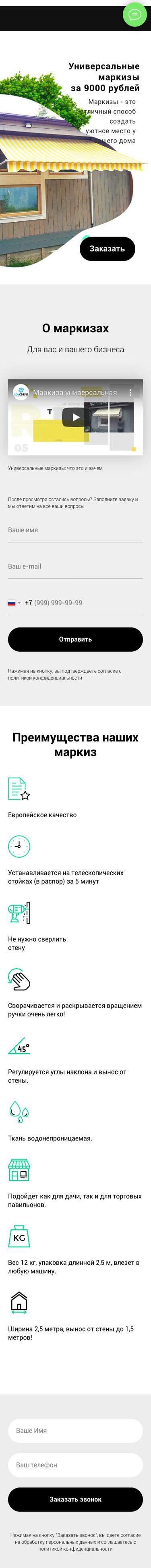 МАРКИЗА универсальная