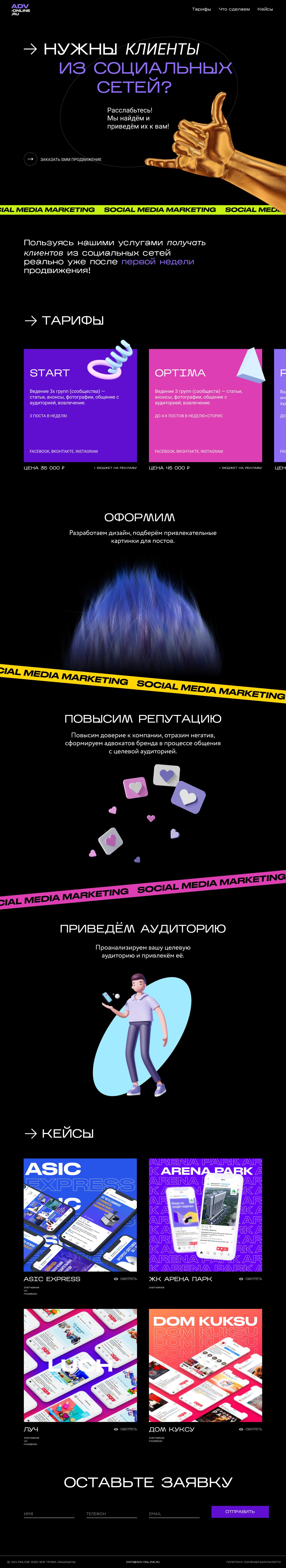 ADV social media